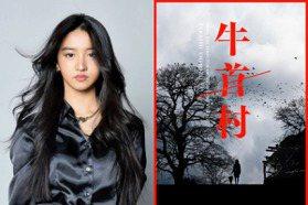 木村光希主演恐怖電影《牛首村》首張劇照釋出!首次踏足戲劇圈就演「日本恐怖大師」新作