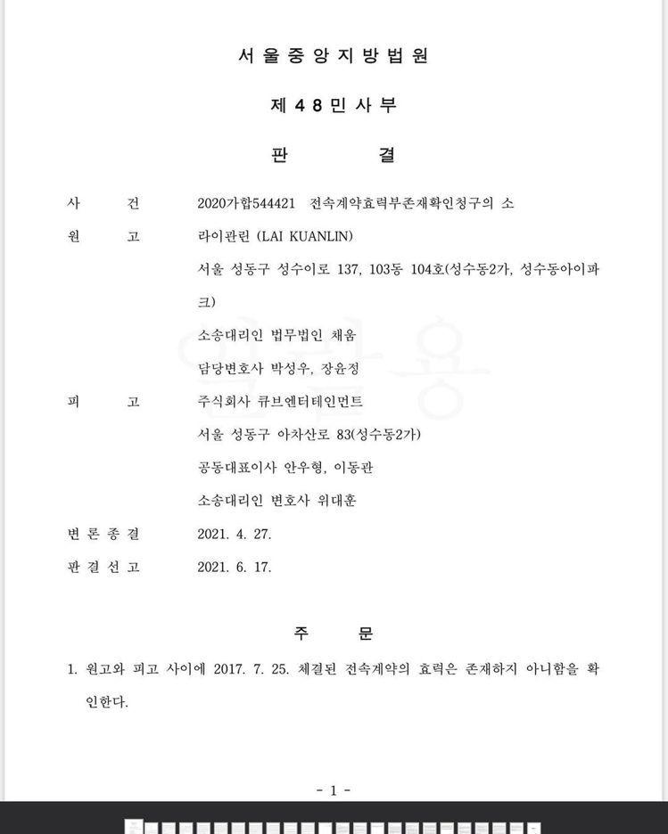 賴冠霖告贏CUBE娛樂。圖/擷自IG