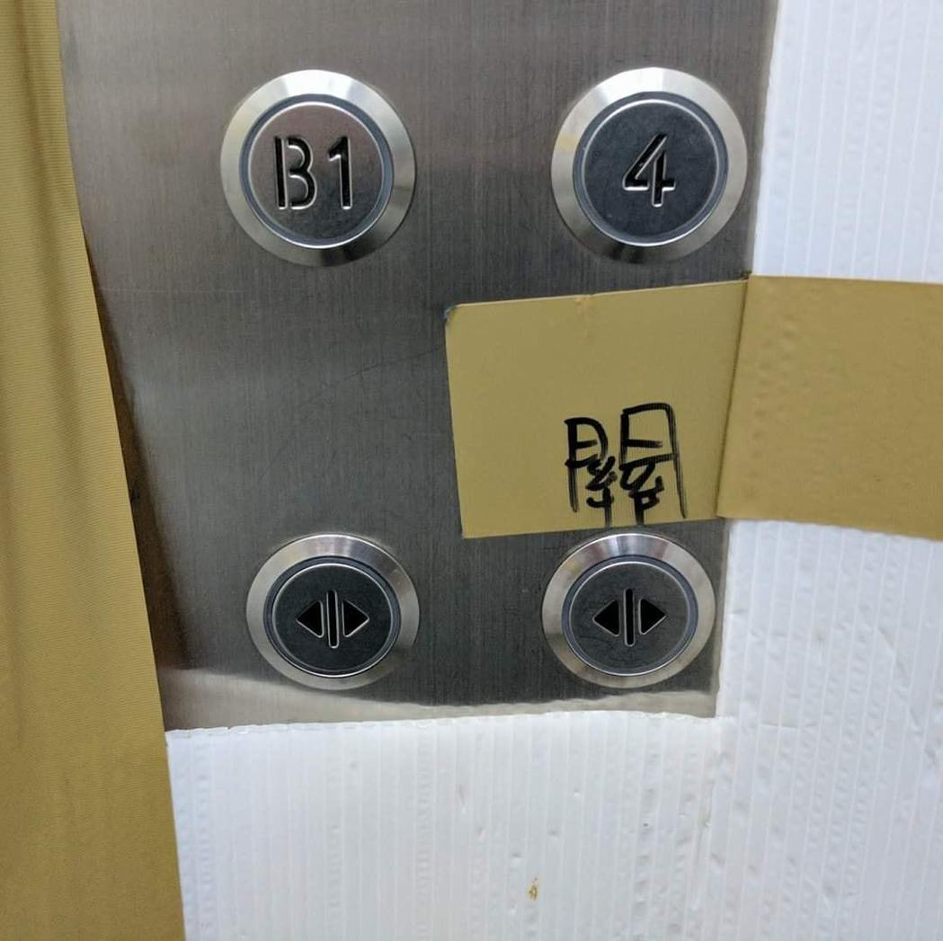有網友搭電梯時看到開關按鍵竟然都是「開」的圖示。 圖/「路上觀察學院」