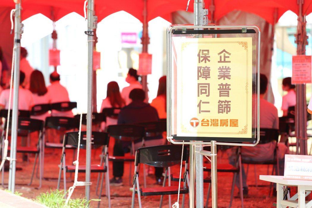台灣屋集團持續超前部署,公司防疫規格升級,推動員工防疫照護,正式成立「台灣房屋防...