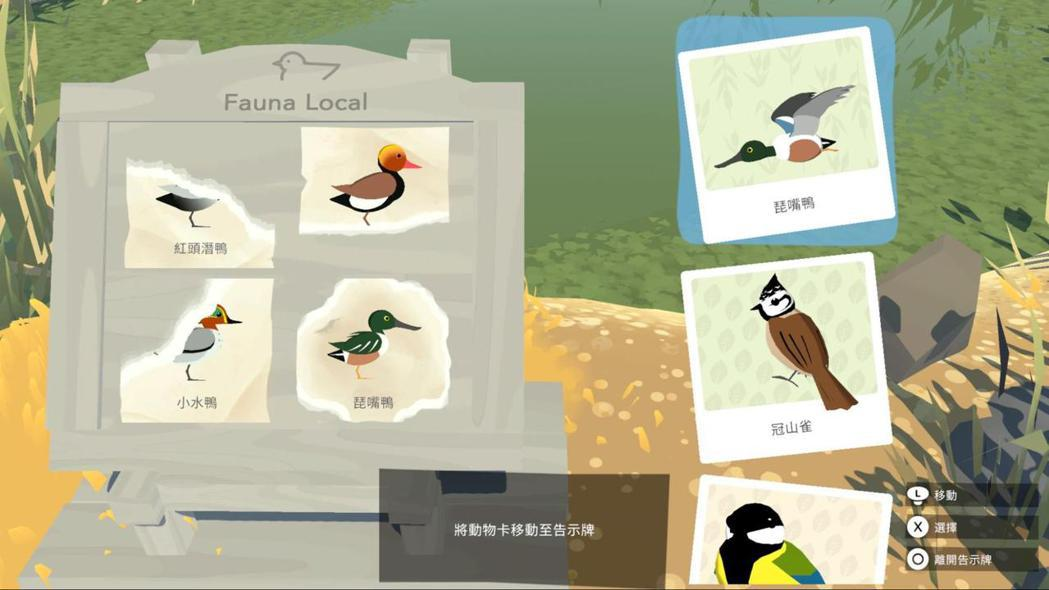 拍到照片鑑定完動物之後,玩家可以靠手上資料來修復島上的各種「地方動物」介紹牌。