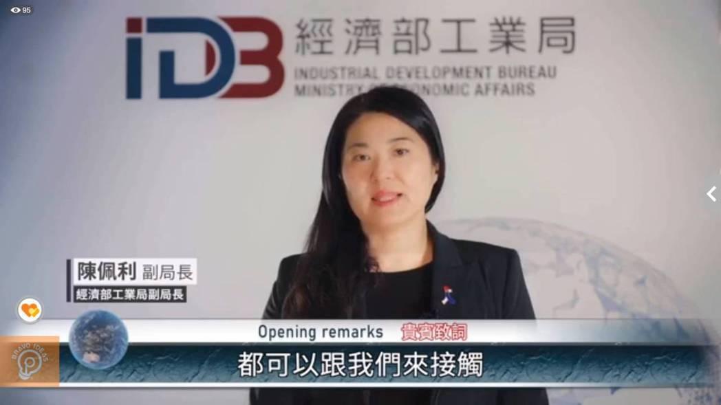 工業局副局長陳佩利。 主辦單位/提供