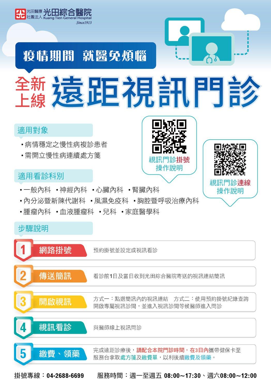 光田醫院遠距視訊門診服務。 光田醫院/提供。