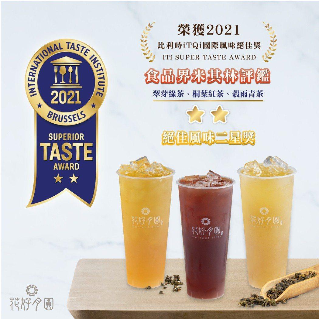 翠芽綠茶、桐葉紅茶、穀雨青茶三項茶飲拿下食品界米其林「iTQi」2星評鑑。