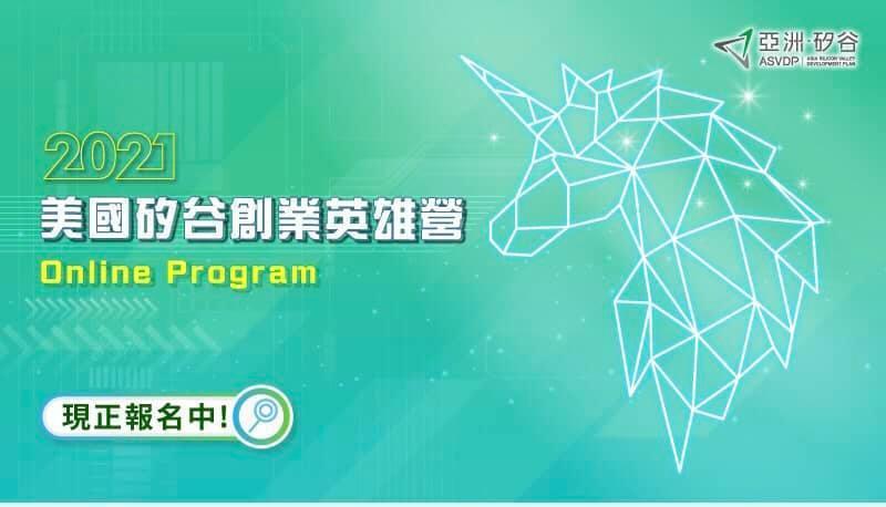 亞洲•矽谷「2021創業英雄營線上課程」報名啟動。 ASVAD/提供