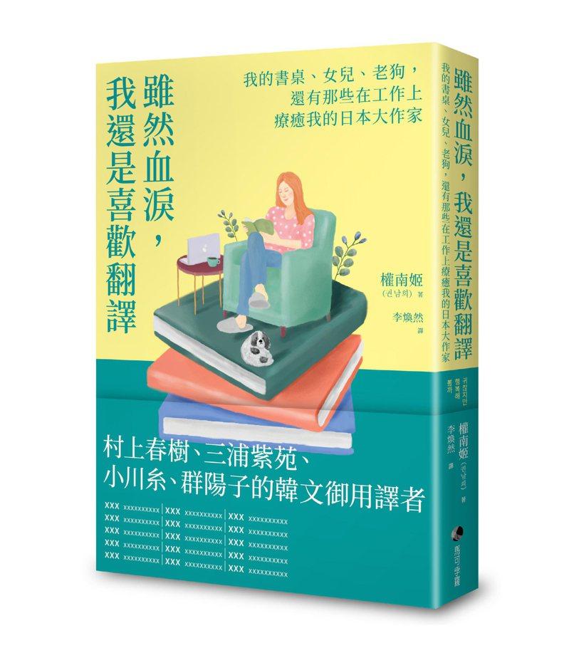 書名:《雖然血淚,我還是喜歡翻譯:我的書桌、女兒、老狗,還有那些療癒我的日本大作家》 作者:權南姬(권남희) 出版社:馬可孛羅文化出版 出版時間:2021年6月17日