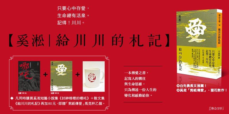 即日起於聯合文學合作的獨立書店內,凡是購買《給川川的札記》+《封神榜裡的哪吒》+$NT$80即贈「剪紙傳愛」馬克杯乙個。(圖/聯合文學出版社提供)