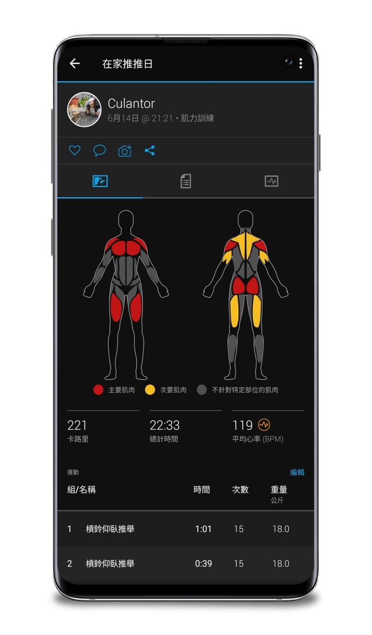 VENU 2進階健身訓練模式完整紀錄重訓組數、重量與該訓練所對應肌群,Garmi...
