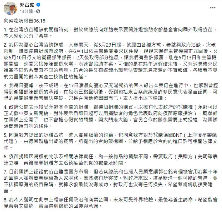 鴻海創辦人郭台銘在臉書發表向蔡英文總統報告書。圖/翻攝郭台銘臉書