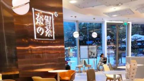 「奶茶界星巴克」、大陸茶飲連鎖店奈雪的茶將赴港上市。新浪網