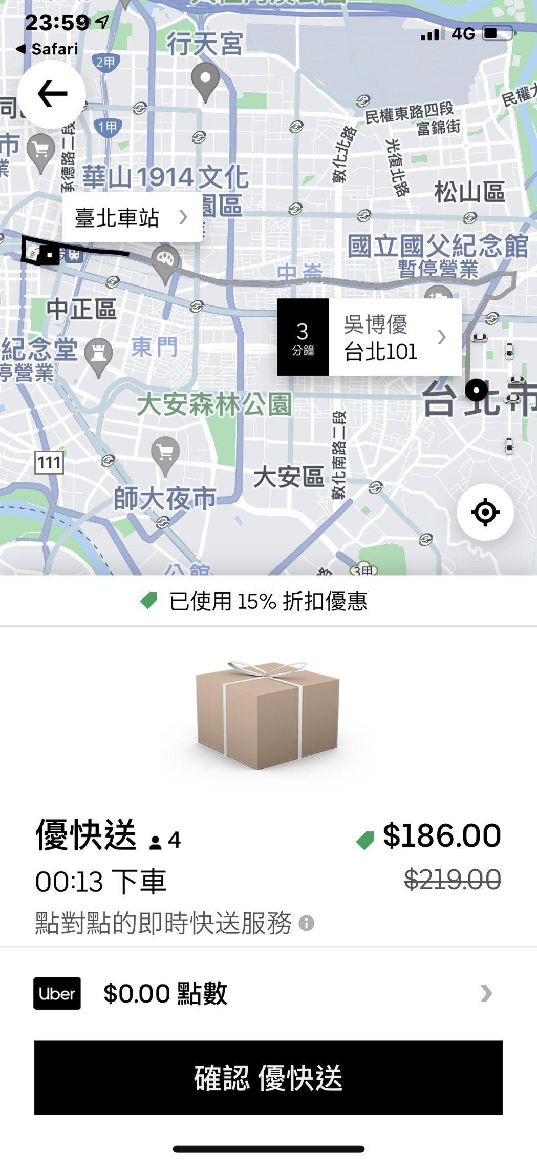 Uber「Connect 優快送」維持 「即時報價」呈現方式,讓使用者在輸入地址...
