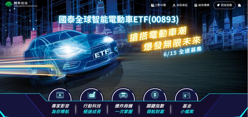 國泰全球智能電動車ETF募集傳捷報。照片來源:國泰投信