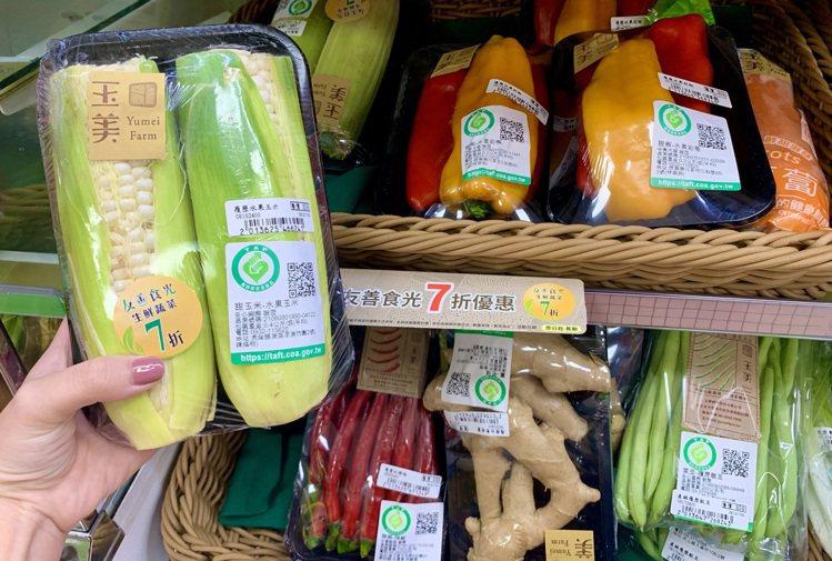 全家便利商店販售的蔬菜商品正式導入友善食光機制,商品於到期前55小時,就可納入友...