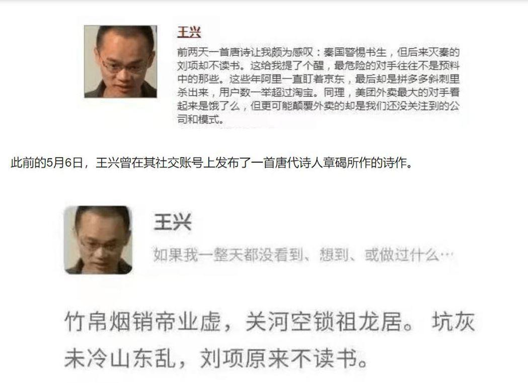 美團總裁兼CEO王興轉貼唐詩《焚書坑》,被約談警告要保持低調。圖源:TechWe