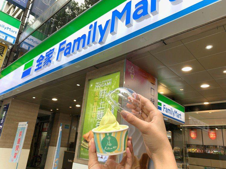 全家便利商店6月21日夏至當天將於App隨買跨店取推出霜淇淋2支特價59元,不限...