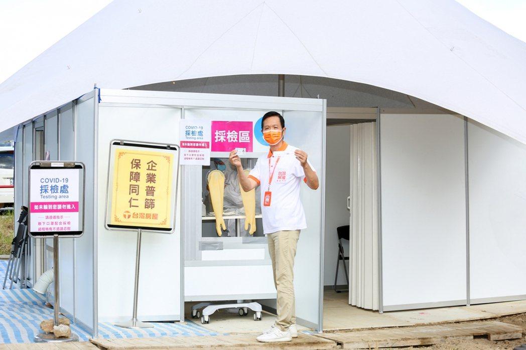 台灣房屋集團總裁彭培業表示,同仁的健康非常重要,台灣房屋嚴密監控疫情變化並持續超...