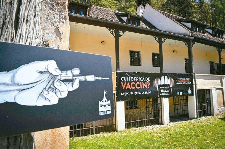 羅馬尼亞/吸血鬼咬一口,免疫!羅馬尼亞面臨超過100萬確診案例,人民施打疫苗...