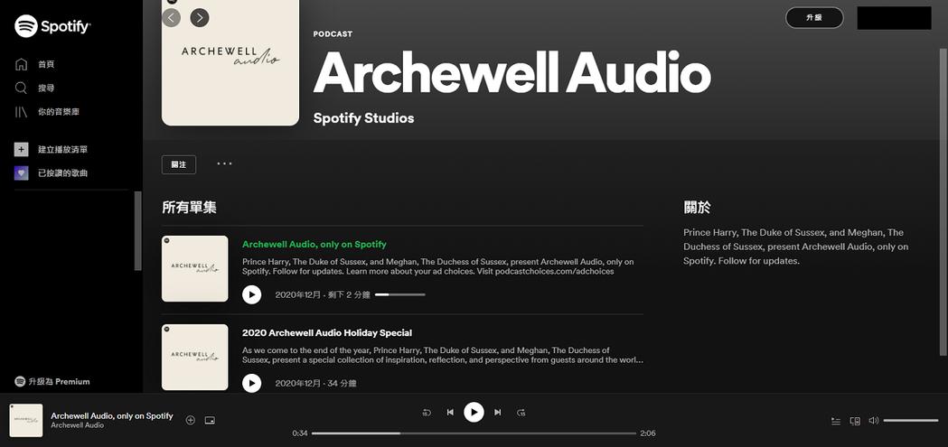 根據太陽報報導與查閱「Archewell Audio, only on Spot...