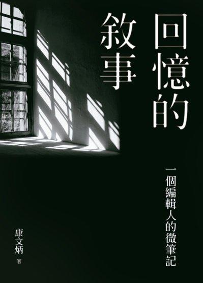 《回憶的敘事:一個編輯人的微筆記》書影。(圖/允晨文化提供)
