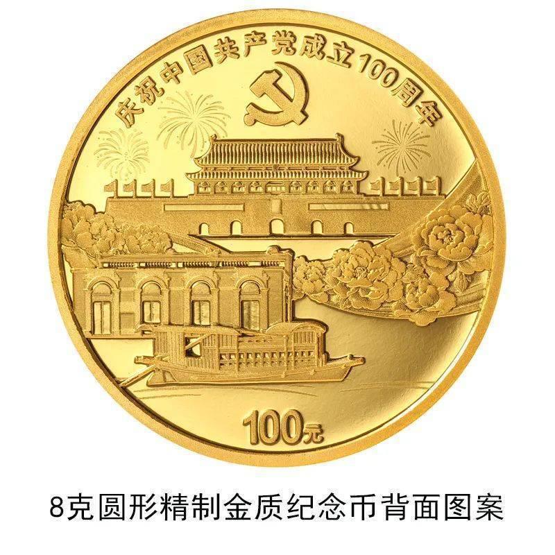 大陸央行將發行的中共建黨100周年紀念幣,其中一款8克圓形金質紀念幣背面圖案由中...
