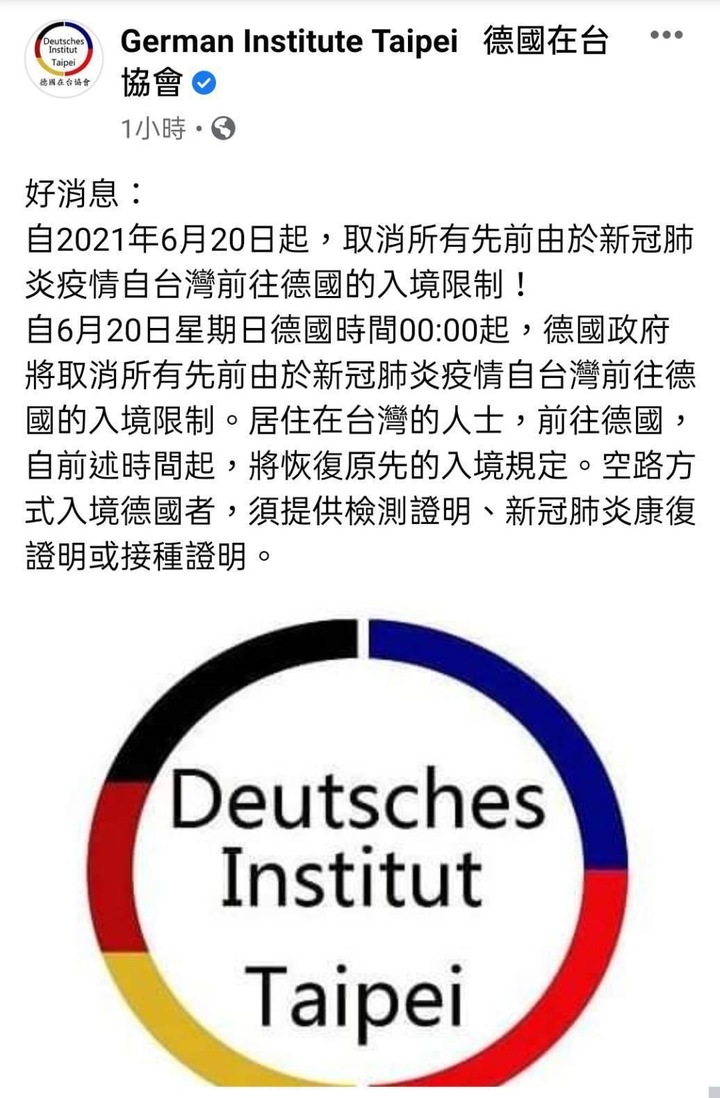 德國在台協會今天表示,從6月20日起,德國將取消所有先前因為新冠肺炎疫情自台灣前...