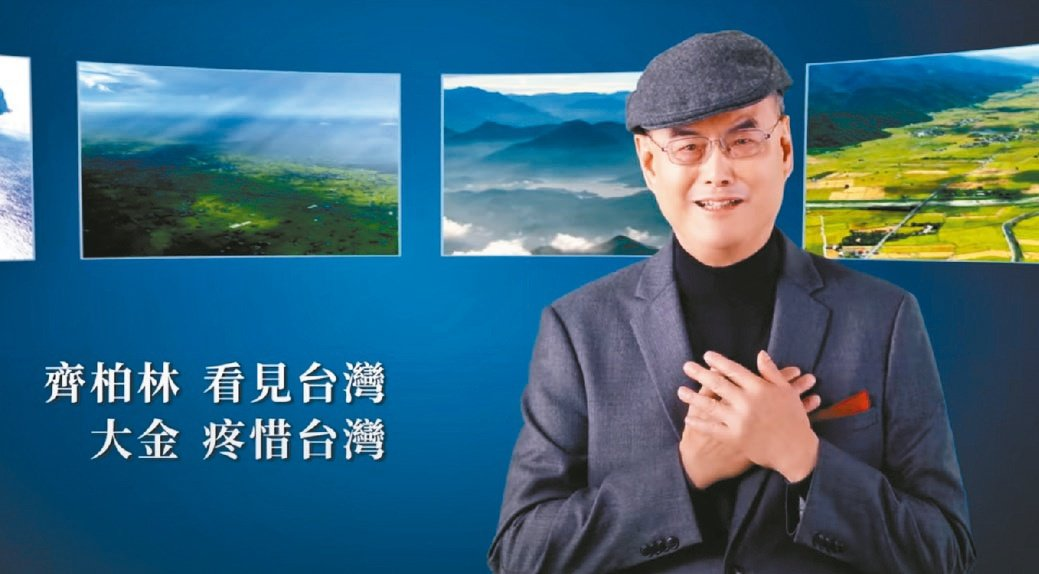 和泰大金空調董事長蘇一仲參與疼惜台灣第二集短片拍攝,贏得認同感動。和泰大金/提供