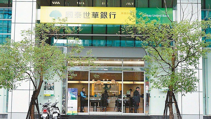 國泰世華銀行將大規模限縮實體帳戶開戶時段。國泰世華銀行/提供