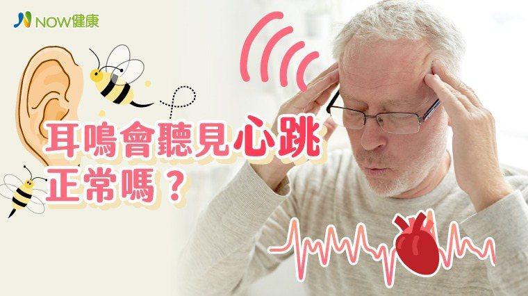 ▲資深耳鼻喉科醫師李宏信提醒,這種耳鳴現象雖然情況較少見,但耳鳴的出現時並非單純...