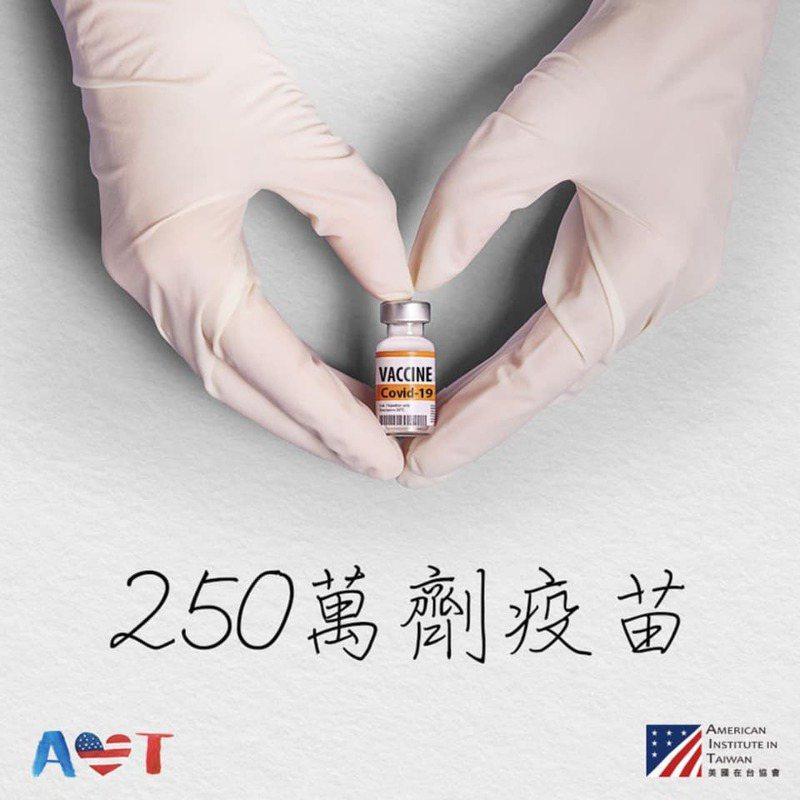 美國在台協會(AIT)今晚證實,明天將有250萬劑莫德納疫苗抵台。 圖/截自AIT臉書