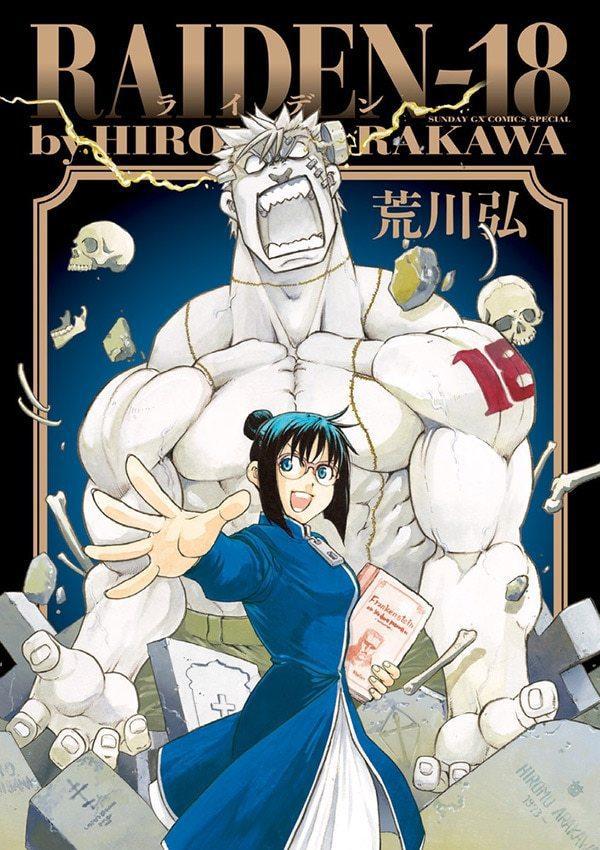 日本《鋼之鍊金術師》漫畫家荒川弘捲入辱華爭議,她10年前舊作《RAIDEN-18》第三話被指畫有惡搞毛澤東的內容,近日因此遭受中國網友批評。圖/取自推特