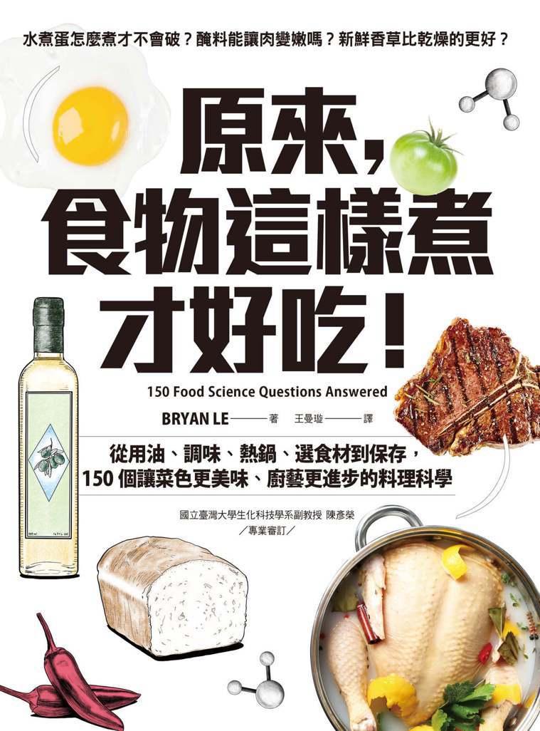 書名/《原來,食物這樣煮才好吃》、作者/BRYAN LE、譯者/王曼璇、審訂/陳...
