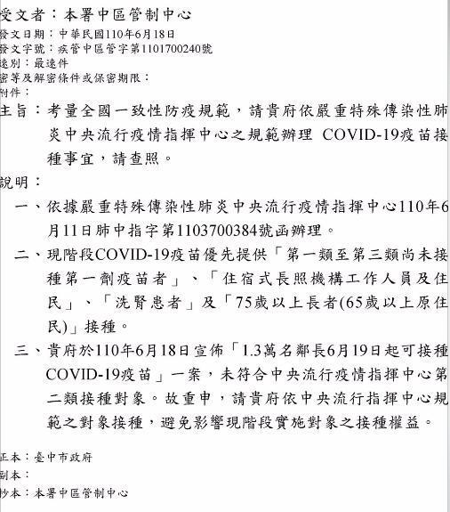 台中市長盧秀燕開六都第一槍,宣布全市1.3萬名鄰長明起也能一起接種疫苗,但昨夜遭...
