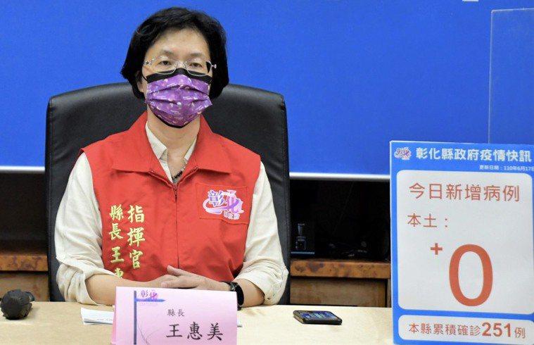 彰化縣長王惠美今宣布連續4天沒有確診病例。圖/彰化縣政府提供