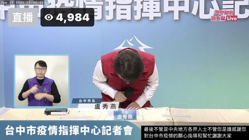 台中市1.3萬民鄰長打疫苗風波,台中市長盧秀燕今天在防疫記者會發表四點聲明,並二次90度鞠躬感謝大家指教。圖/取自網路