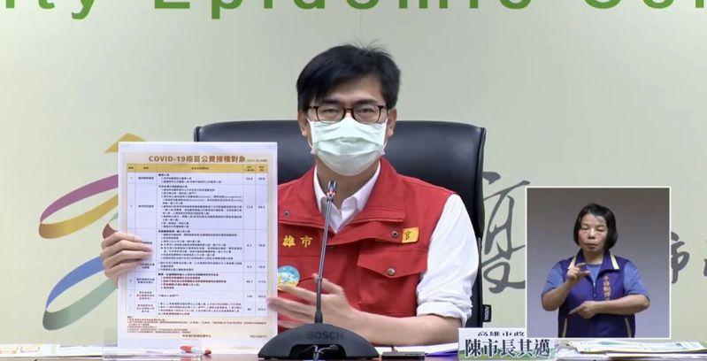 高雄市長陳其邁表示,仍會依中央建議的施打順位按部就班推進接種作業。記者王昭月/翻攝