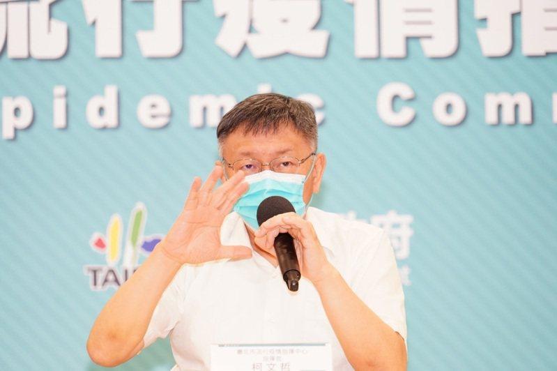 台北市長柯文哲舉行記者會。圖/北市府提供