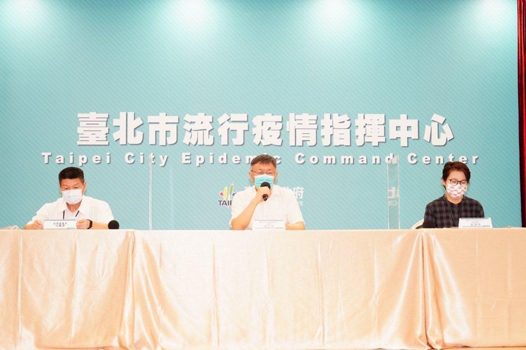 台北市舉行防疫記者會。圖/北市府提供