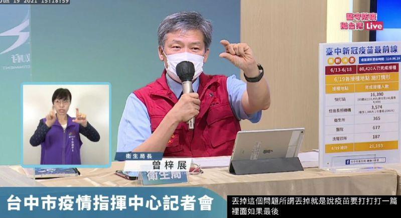 台中市衛生局長曾梓展說明,台中海線一快打站當初造冊800人,實際來近400人,剩下400劑是原封不動拿回衛生所,絕對沒有丟掉。圖/台中市政府提供