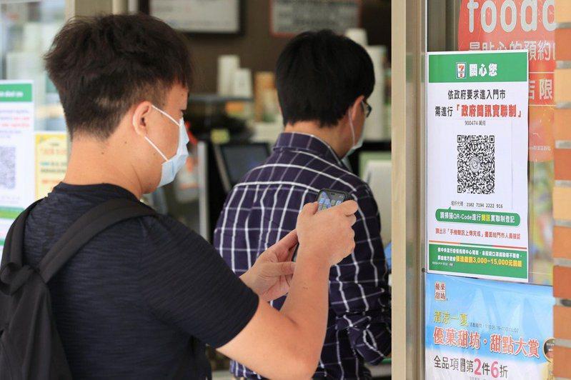 行政院上月「簡訊實聯制」,由民眾用手機掃描店家的QRCode,如今卻遭踢爆被用於疫調以外的用途。 本報資料照片