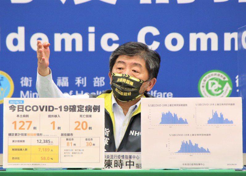 指揮中心指揮官陳時中對於美方贈於250萬劑疫苗回應。圖/指揮中心提供