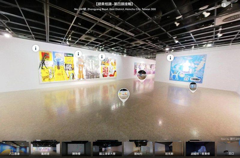 「䦉乘相識—第四類接觸」線上展覽介面示意圖。圖/新竹市文化局提供