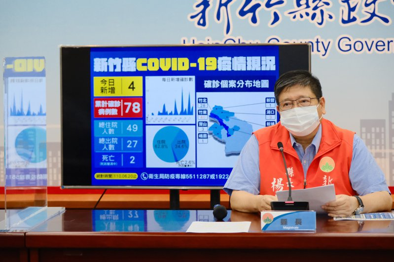 新竹縣長楊文科表示,只要在竹縣接種疫苗後14天內猝死,一率先發10萬慰問金。圖/新竹縣政府提供