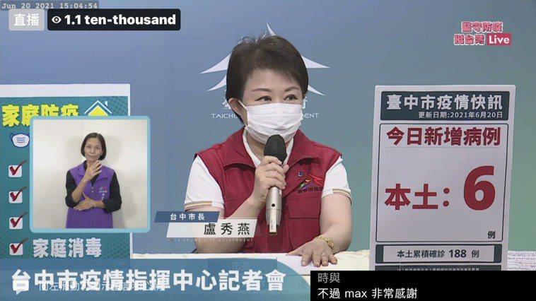 台中市長盧秀燕強調,家庭傳播鏈疫情再起,在家別鬆懈。圖/台中市府新聞局提供
