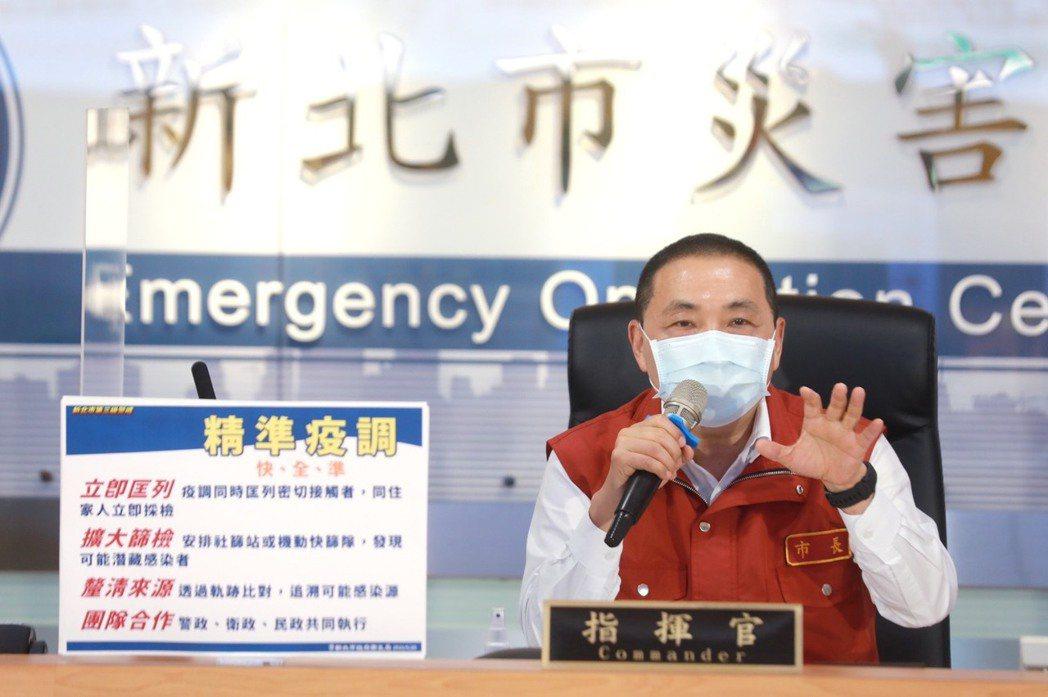 侯友宜表示昨日81例確診者有2成感染源不明,這才是讓他頭痛的主因。圖/新北市新聞...