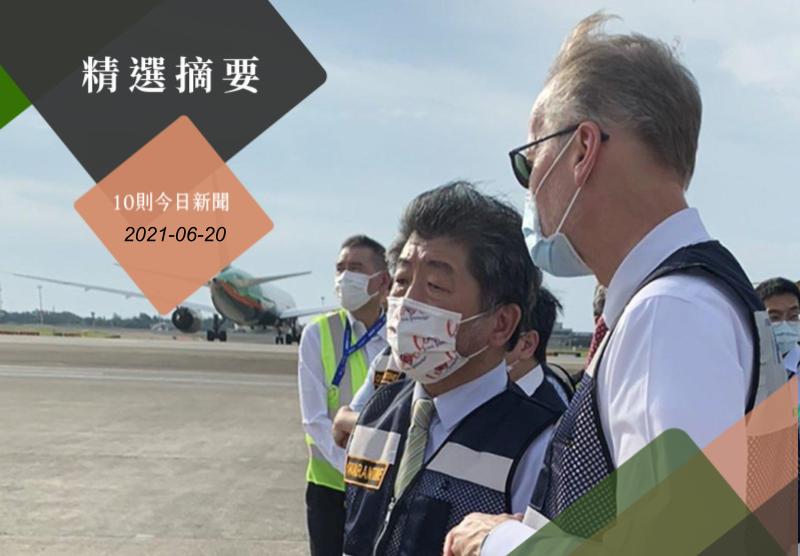 美國贈送250萬劑莫德納疫苗抵桃園機場,指揮官陳時中(中)與台北辦事處處長酈英傑(右)機坪親迎。記者陳嘉寧/攝影