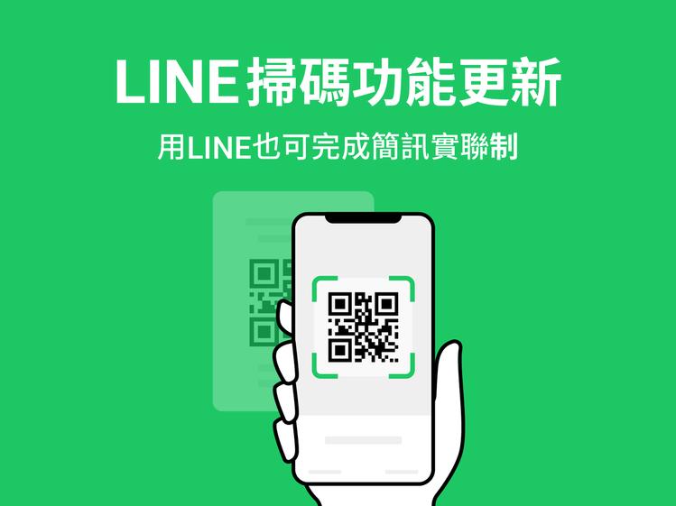 LINE更新後內建的掃碼功能可支援簡訊實聯制了。圖/摘自LINE台灣官方部落格