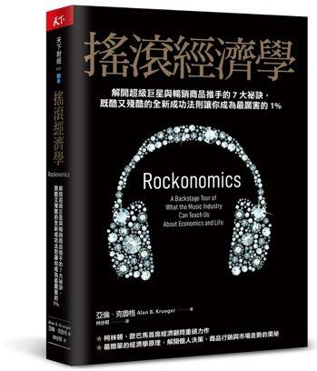 《搖滾經濟學》書封。天下雜誌/提供