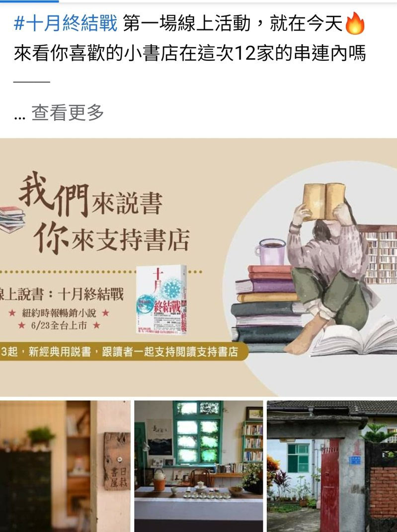 新經典文化與全台十二家獨立書店合作,舉辦線上讀書會。圖片取自新經典文化臉書