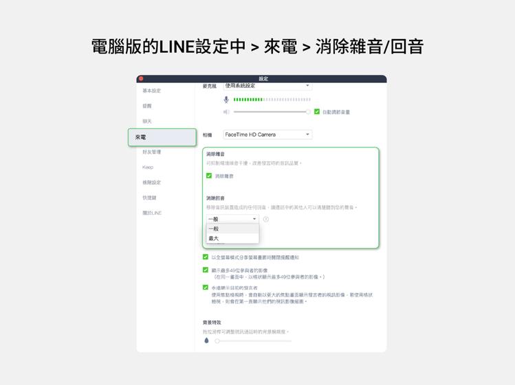 語音通話新增「消除雜音和回音功能」,讓通話更清晰。圖/摘自LINE台灣官方部落格