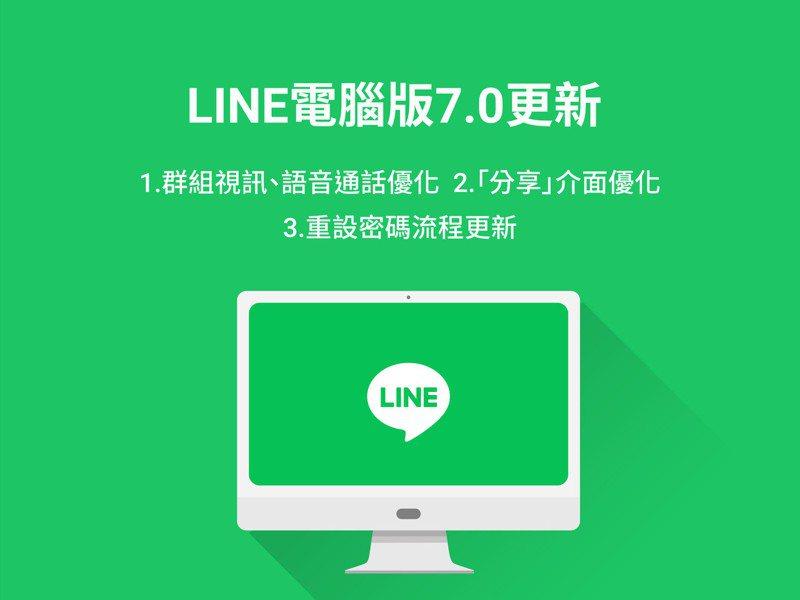 LINE電腦版7.0.0已於近日更新,經常使用視訊通話功能的使用者可以趕快更新享受新功能。圖/摘自LINE台灣官方部落格